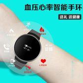 智慧運動手環 心率血壓手錶小米2男女榮耀計步器安卓oppo蘋果ios