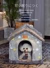 寵物窩 狗窩房子型冬天保暖小型犬泰迪貓窩四季通用可拆洗狗屋床寵物用品 解憂雜貨店