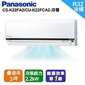 Panasonic 國際牌【CU-K22FCA2/CS-K22FA2】 2-4坪 K系列一對一變頻分離式冷氣