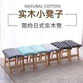 凳子家用布藝創意時尚實木小板凳經濟型臥室客廳小板凳小椅子【快速出貨】