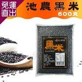 池上農會 池農黑米 滋養美味又健康(600g / 包) x2包組【免運直出】