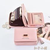 錢包女短款學生韓版可愛折疊新款小清新卡包錢包 扣子小鋪