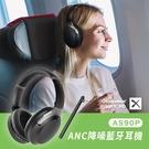 Avantree AS90P ANC降噪藍牙耳機 ANC降噪技術/支援aptX-HD高音質/支援aptX-LL低延遲/可拆卸麥克風