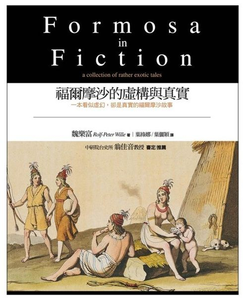 (二手書)福爾摩沙的虛構與真實 / Formosa in Fiction(中英對照)