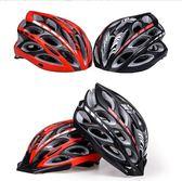 一體成型腳踏車騎行頭盔男女 單車山地車裝備公路車安全帽子【一條街】