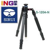 SIRUI 思銳 S-1204-N 平板式碳纖維1號腳架 (不含雲台) 立福公司貨 S1204N S1204 平板腳架