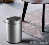 智慧垃圾桶 智慧感應垃圾桶家用臥室廚房客廳衛生間創意歐式自動大號帶蓋有蓋 igo 玩趣3C
