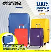 行李箱 30吋旅行箱 AO8 美國旅行者