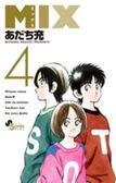 MIX<4>(ゲッサン少年サンデーコミックス) 日文書