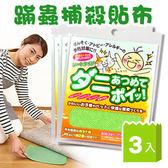 日本鈴木 蹣蟲捕殺貼布-防蹣杜絕過敏原3入