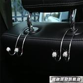 汽車掛鉤 車載鑲鉆不銹鋼汽車座椅后背靠掛鉤內飾用品大全女士可愛車內用品 風馳