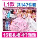 (百貨週年慶)芭比娃娃套裝大禮盒夢幻衣櫥...