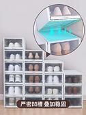 海興透明推拉鞋盒鞋櫃收納整理神器塑膠盒子抽屜式家用鞋子收納盒 米娜小鋪