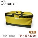 【Truvii 趣味 TiiTENT 裝備袋《茉黃》】TEB64/收納袋/置物袋/打理包/露營/戶外