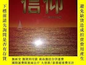 二手書博民逛書店歷史文獻記錄片信仰:我們的故事罕見光盤Y199536 黨建讀物出
