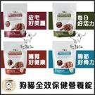 T.N.A悠遊[狗貓全效保健營養錠,4種口味,80錠,台灣製]