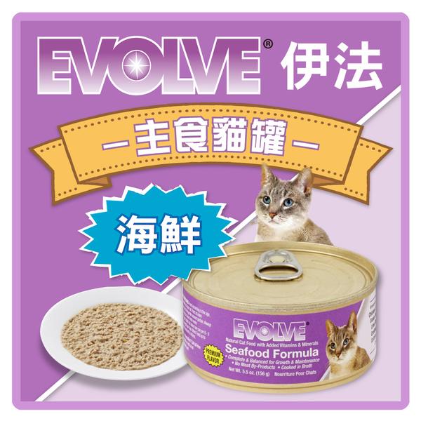 【力奇】Evolve 伊法 主食貓罐-海鮮口味5.5oz(156g) 超取限24罐 (C002K04)
