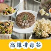 【減醣好食包】高纖排毒餐(7~10個工作天出貨)