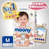 滿意寶寶 日本境內頂級Natural Moony紙尿褲 (S / M / L) 4包箱購│飲食生活家