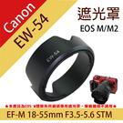 攝彩@佳能微單EW-54蓮花遮光罩Canon EOS M單眼鏡頭18-55mm F3.5-5.6 STM可反扣