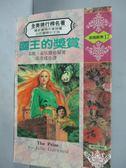 【書寶二手書T5/言情小說_HAL】國王的獎賞_張若瑤, 茱麗嘉伍德
