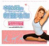 (二手書)李詠嫻的輕體瑜珈