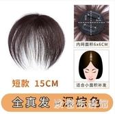 頭頂補髮片假髮女真人髮直髮遮蓋白髮自然逼真無痕蓬松女士假髮片 KV3287 【野之旅】