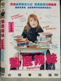 影音專賣店-P02-011-正版DVD*日片【墊底辣妹】-有村架純 伊藤淳史
