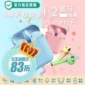 藍芽耳機 藍牙耳機 無線藍芽耳機 無線藍牙耳機 藍芽5.0 [保固三個月] inPods12 馬卡龍耳機 i12