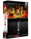【停看聽音響唱片】【DVD】康熙帝國 (15~28集)