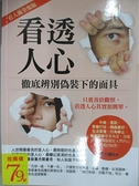 【書寶二手書T2/心理_B8B】看透人心:徹底辨別偽裝下的面具_程立剛