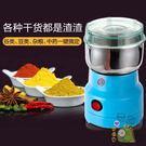 售完即止-粉碎機五穀雜糧電動磨粉機小型研磨機不銹鋼中藥材咖啡打粉機2-12(庫存清出S)