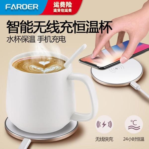 暖杯墊 無線充恒溫杯墊55度暖暖杯多功能加熱保溫杯墊手機無線充電 雙十一狂歡
