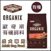 *WANG*歐奇斯ORGANIX《有機飼料-成犬》14.5磅