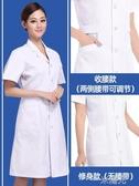 白大褂長袖女醫生服白大衣醫師用工作服大學生實驗室美容院護士服 一米陽光
