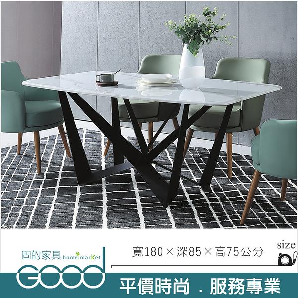 《固的家具GOOD》733-03-AM 梵蒂大理石餐桌【雙北市含搬運組裝】