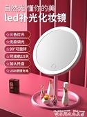 化妝鏡led化妝鏡帶燈臺式網紅女補光隨身小鏡子宿舍桌面折疊便攜梳妝鏡 迷你屋 新品