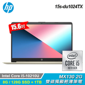 【HP 惠普】15s-du1024TX 15.6吋 輕薄筆電-星沙金 【加碼贈MSI原廠電競耳麥】