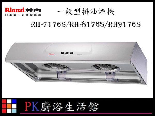【PK廚浴生活館】 高雄林內牌 RH-8176S 排油煙機 ☆雙渦輪雙馬達 可刷卡 另有 RH-7176S RH-9176S