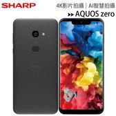 SHARP AQUOS zero 6.2吋 OLED曲面螢幕手機(6G/128G)◆送大禮包(保貼+保護殼)+aibo15000PlusLED手電筒行動電源