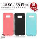 贈貼 液態 殼 三星 S8 / S8 Plus 手機殼 Mercury 矽膠 S8+ 保護套 防摔 軟殼 手機套 質感優