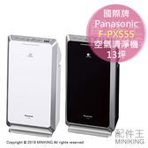 日本代購 空運 2019新款 Panasonic 國際牌 F-PXS55 空氣清淨機 13坪 薄型 集塵 除臭