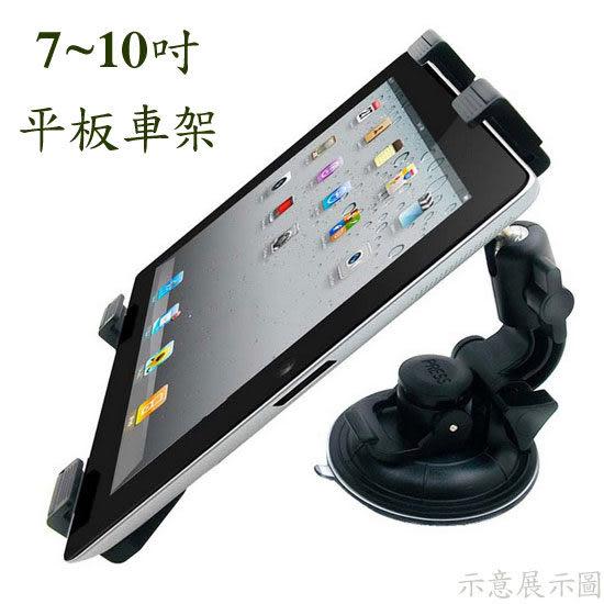 【7~10吋車架】Apple New iPad3/ iPad2/iPad4/iPad5 吸盤式/顯微鏡架造型真空吸附車用粗支架/展示/固定
