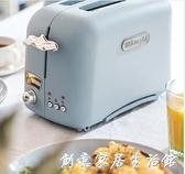 Delonghi/德龍 CT021花園系列多士爐家用早餐多功能吐司機烤面包WD
