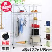 【居家cheaper】經濟型46X122X185CM六層吊衣架組贈布套+輪子(鍍鉻)/收納櫃/衣架/置物架