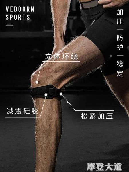 專業髕骨帶男女跑步健身半月板損傷運動護膝蓋護具關節保護套冰骨『摩登大道』