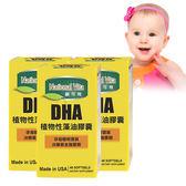 National Vita顧可飛-顧可飛植物性DHA藻油膠囊( 45顆)3瓶組