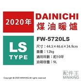 日本代購 空運 2020新款 DAINICHI FW-5720LS 煤油暖爐 煤油爐 暖氣 10坪 9L油箱 日本製