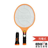 EDISON 愛迪生 充電式 手電筒電蚊拍 EDS-P5603
