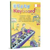 835121 輕輕鬆鬆學Keyboard 小叮噹的店